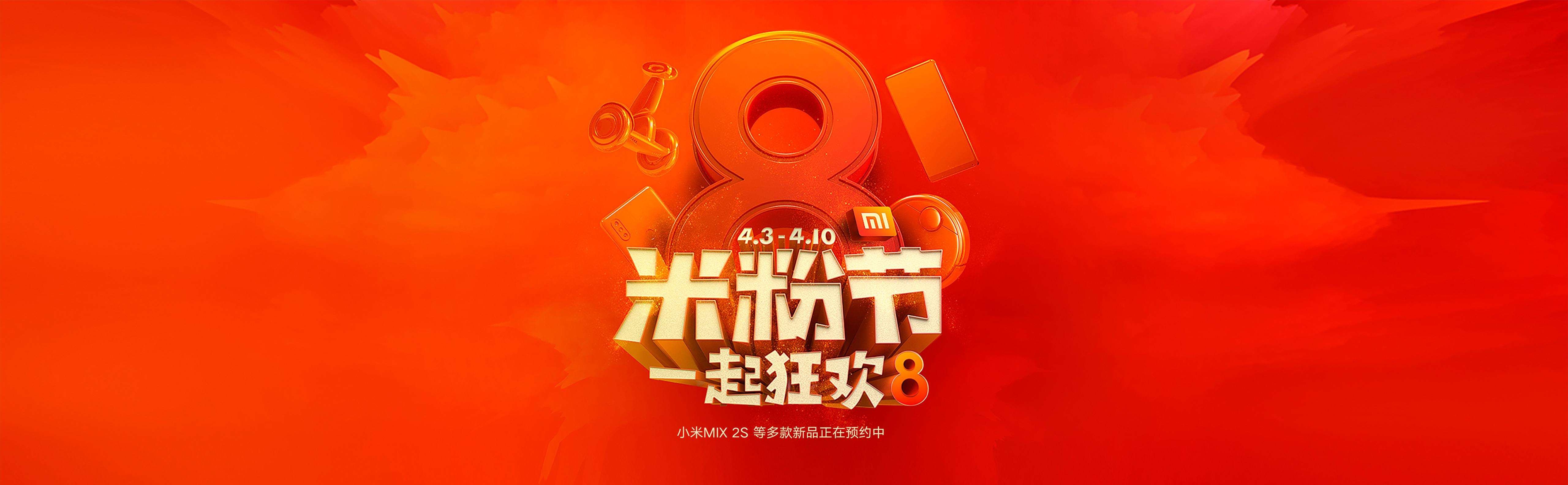 小米官网 小米商城 米粉节8周年 小米MIX 2S等多款新品正在预约